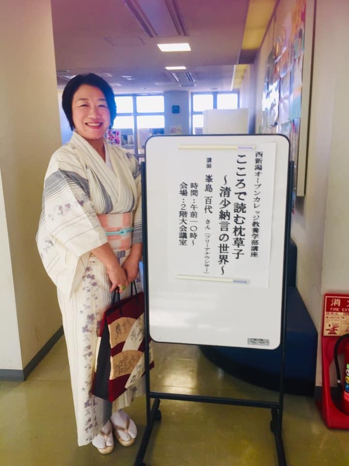 「こころで読む枕草子〜清少納言の世界〜」_a0126418_20532304.jpg
