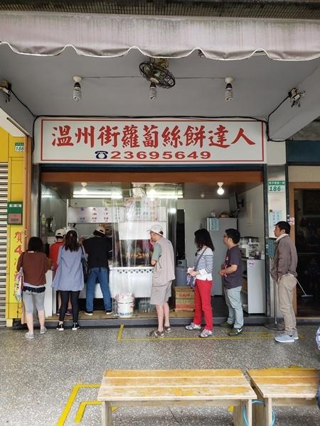 秦小姐豆漿店で台湾式朝食&温州街蘿蔔絲餅達人_a0114319_20212079.jpg