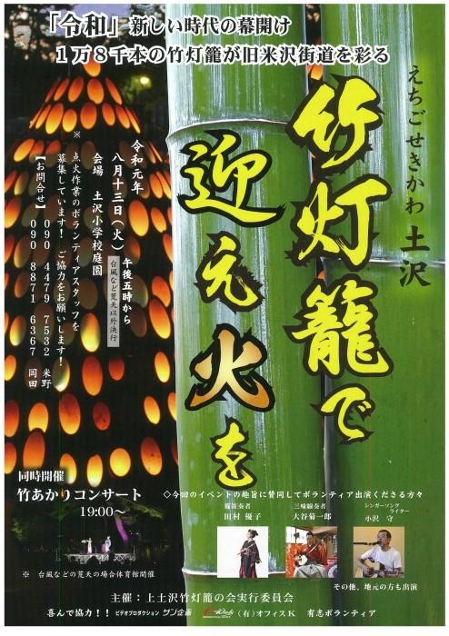 竹灯籠で迎え火を_d0081723_16174185.jpg