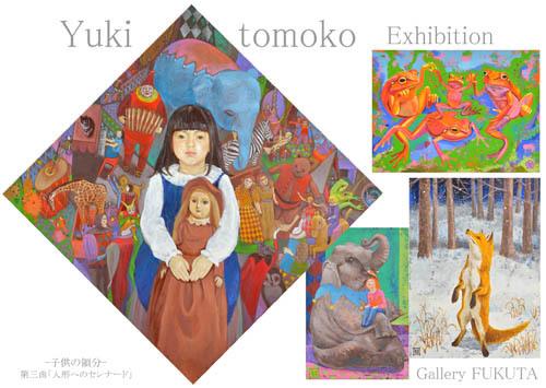 昨日で「結城智子 絵画展」終了しました。_c0161127_12445554.jpg