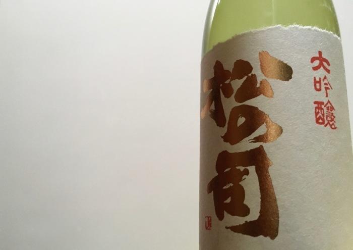 H30BY 全国新酒鑑評会 金賞受賞_f0342355_15034321.jpeg
