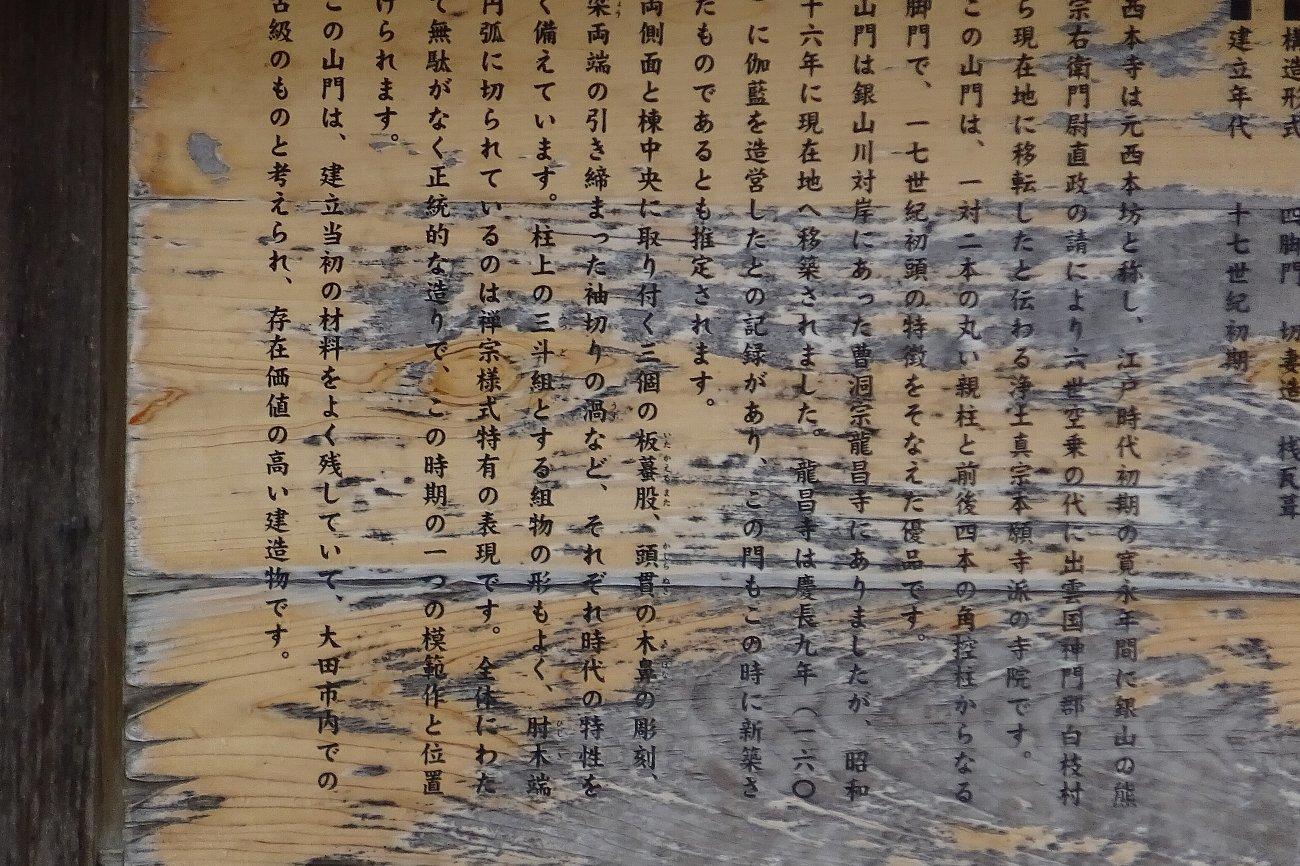 石見銀山の銀山ゾーンを歩く_c0112559_08201406.jpg
