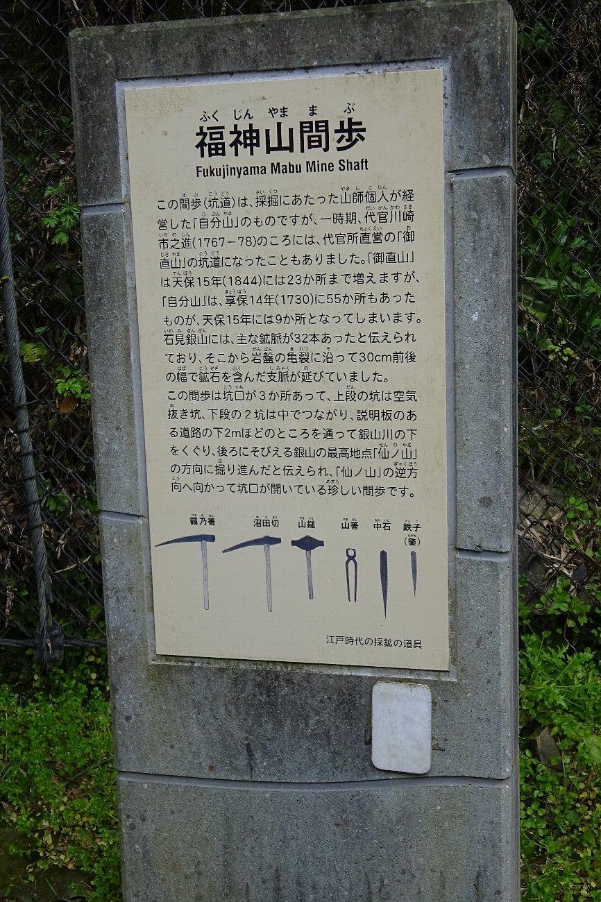 石見銀山の銀山ゾーンを歩く_c0112559_08232215.jpg