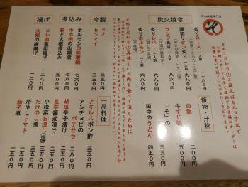 牛肉料理専門店そ 中央町_a0007462_09434483.jpg