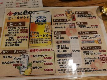 牛肉料理専門店そ 中央町_a0007462_09470307.jpg