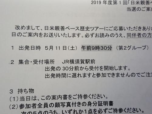 日米親善ベース歴史ツアー①_c0100865_20075543.jpg