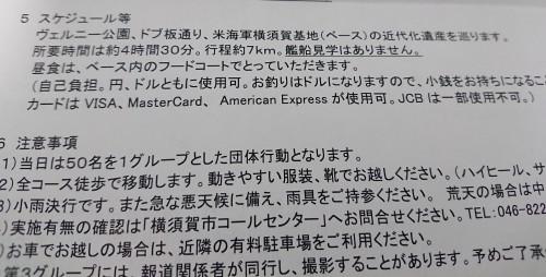 日米親善ベース歴史ツアー①_c0100865_20084290.jpg