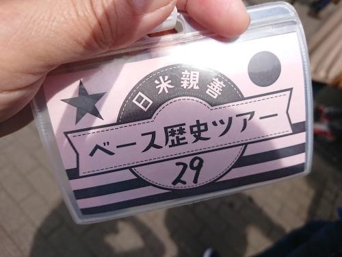 日米親善ベース歴史ツアー②_c0100865_20212549.jpg