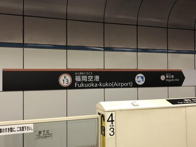 福岡飲み会やりました〜〜♬             福岡_e0184067_17365412.jpeg