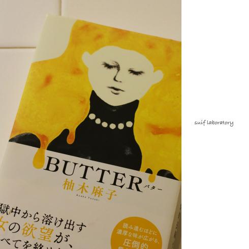 「BUTTER」_c0156468_17212577.jpg