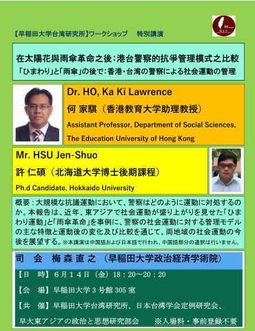 日本台湾学会定例研究会(歴史・政治・経済部会)第140回_d0199670_22310841.jpg