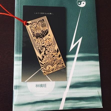郵便局ふるさと会(熊本市赤肉メロン)と三毒史_d0327373_21010055.jpg