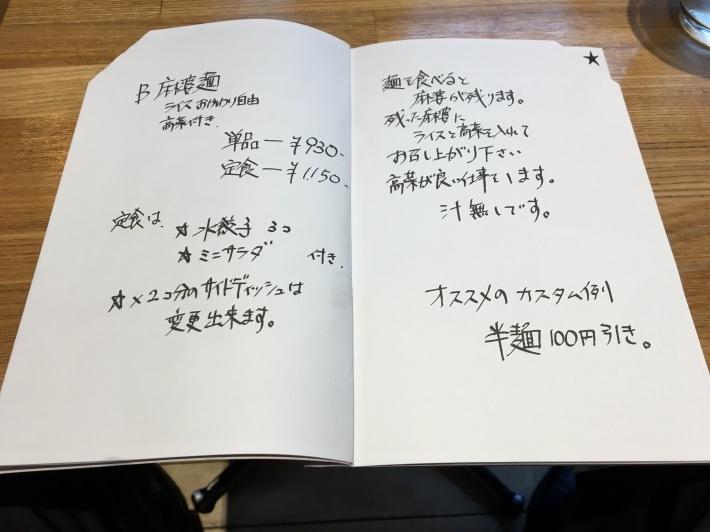 高井戸麻婆 TABLE@高井戸_a0137874_19352564.jpg