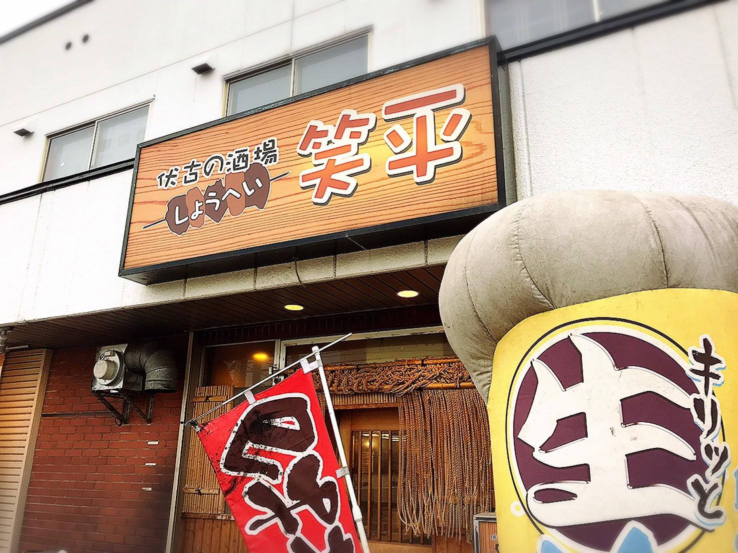 伏古の酒場笑平/札幌市 東区_c0378174_16060262.jpg
