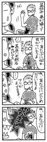 2003年8月31日のワタクシ漫画 3_b0057675_10470268.jpg