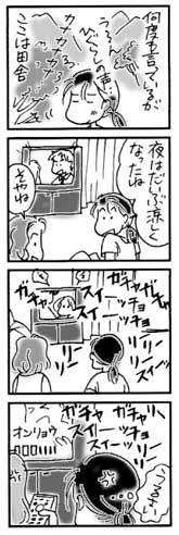2003年8月31日のワタクシ漫画 3_b0057675_10471016.jpg