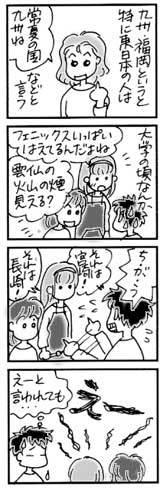 2003年8月31日のワタクシ漫画 3_b0057675_10471614.jpg
