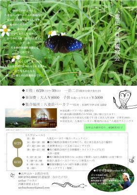 八重岳の自然観察会 2019 初夏 開催します!_a0247891_18025433.jpg