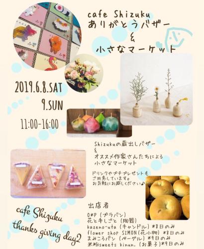 Shizuku感謝祭イベント② 6/8.9_c0340696_12192245.jpg