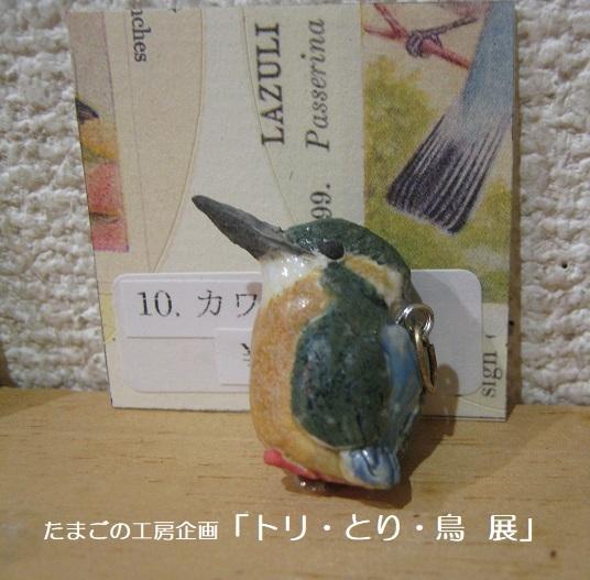 たまごの工房企画「トリ・とり・鳥 展」その7_e0134502_15534717.jpg
