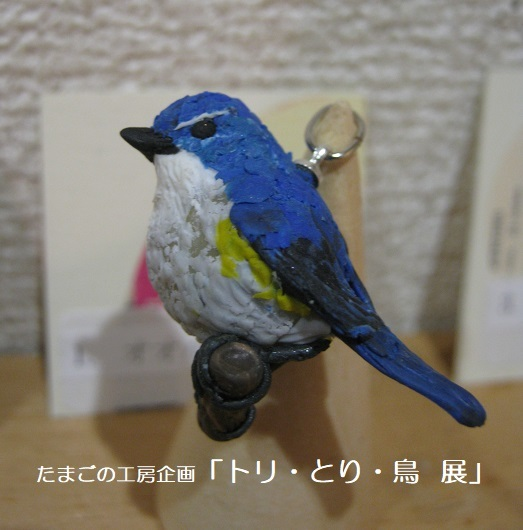 たまごの工房企画「トリ・とり・鳥 展」その7_e0134502_15540084.jpg