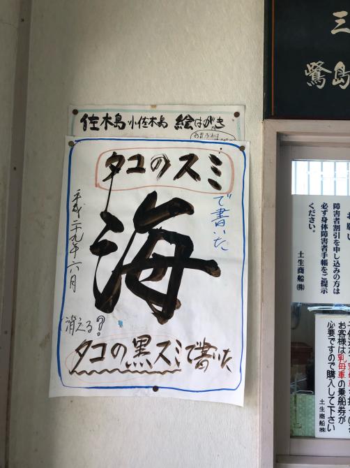 瀬戸内 島めぐり 〜佐木島〜_e0319202_14490627.jpg