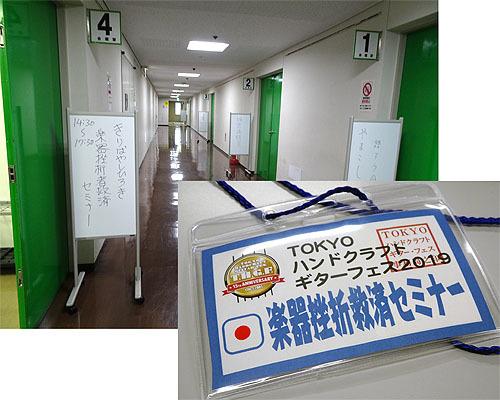 今年も楽しみました! TOKYOハンドクラフトギターフェス2019_c0137404_10325110.jpg