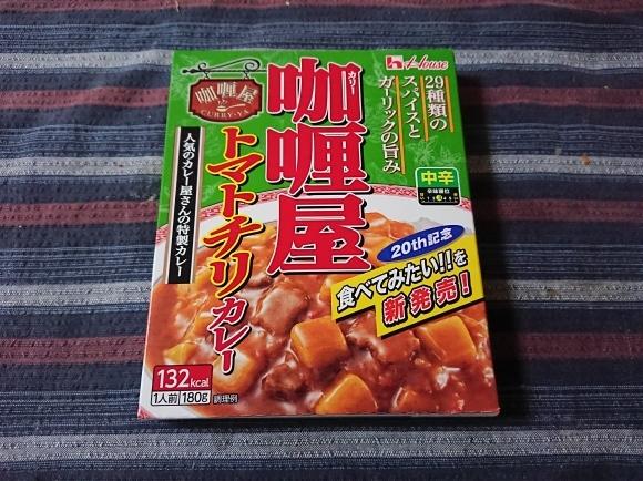 5/21 ハウス食品 咖喱屋トマトチリカレー_b0042308_13240787.jpg