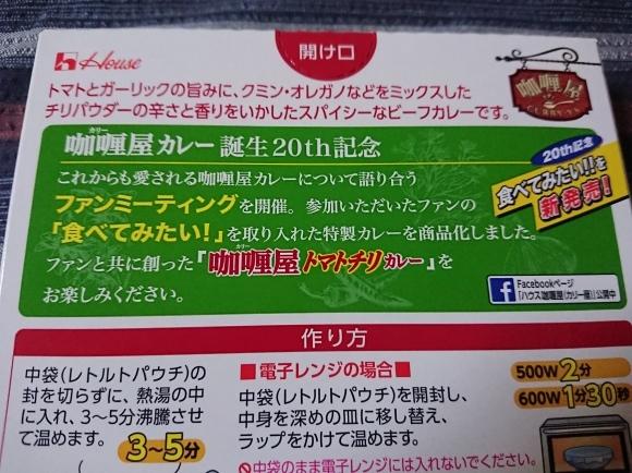 5/21 ハウス食品 咖喱屋トマトチリカレー_b0042308_13240816.jpg