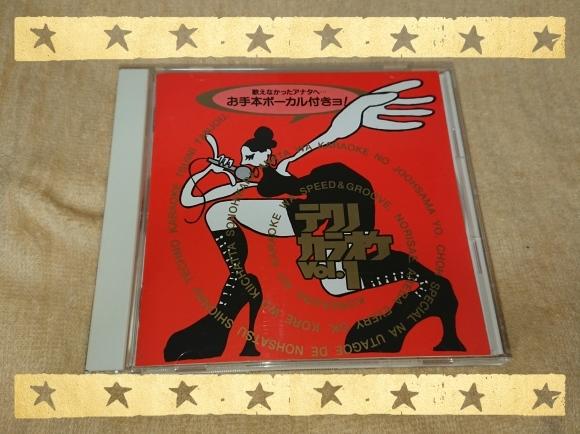 セクシーメイツ ほか / テクノカラオケ Vol.1_b0042308_15181282.jpg