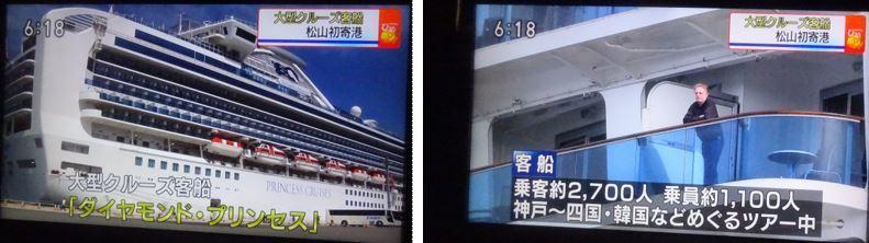 客船「ダイヤモンド・プリンセス」松山初寄港…2019/5/21_f0231709_20563077.jpg