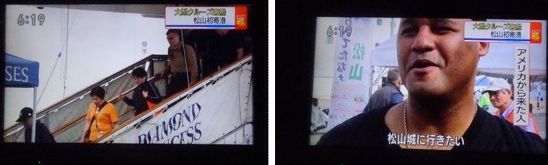 客船「ダイヤモンド・プリンセス」松山初寄港…2019/5/21_f0231709_20570924.jpg