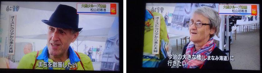 客船「ダイヤモンド・プリンセス」松山初寄港…2019/5/21_f0231709_20573175.jpg