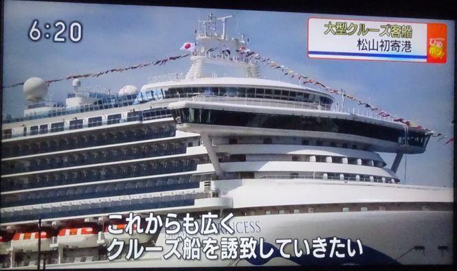 客船「ダイヤモンド・プリンセス」松山初寄港…2019/5/21_f0231709_20581548.jpg