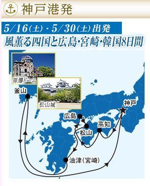 客船「ダイヤモンド・プリンセス」松山初寄港…2019/5/21_f0231709_21000424.jpg