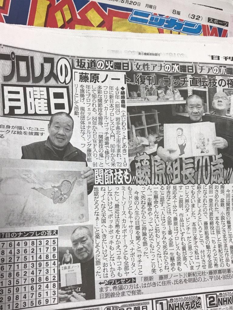2019.5.20日刊スポーツ誌に・・・_f0170915_11414084.jpg