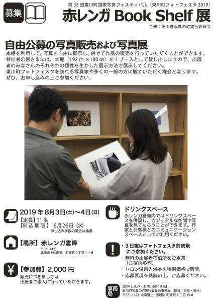 【お知らせ】赤レンガBook Shelf展 参加者募集_b0187229_22131952.jpg