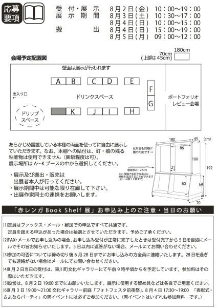 【お知らせ】赤レンガBook Shelf展 参加者募集_b0187229_22132068.jpg