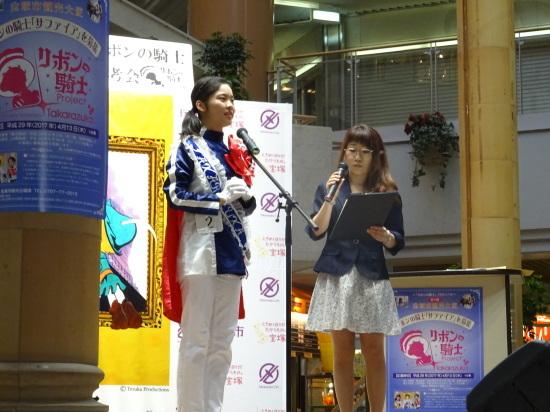 第9期宝塚市観光大使リボンの騎士「サファイア」公開選考会を開催します_a0218340_18365465.jpg