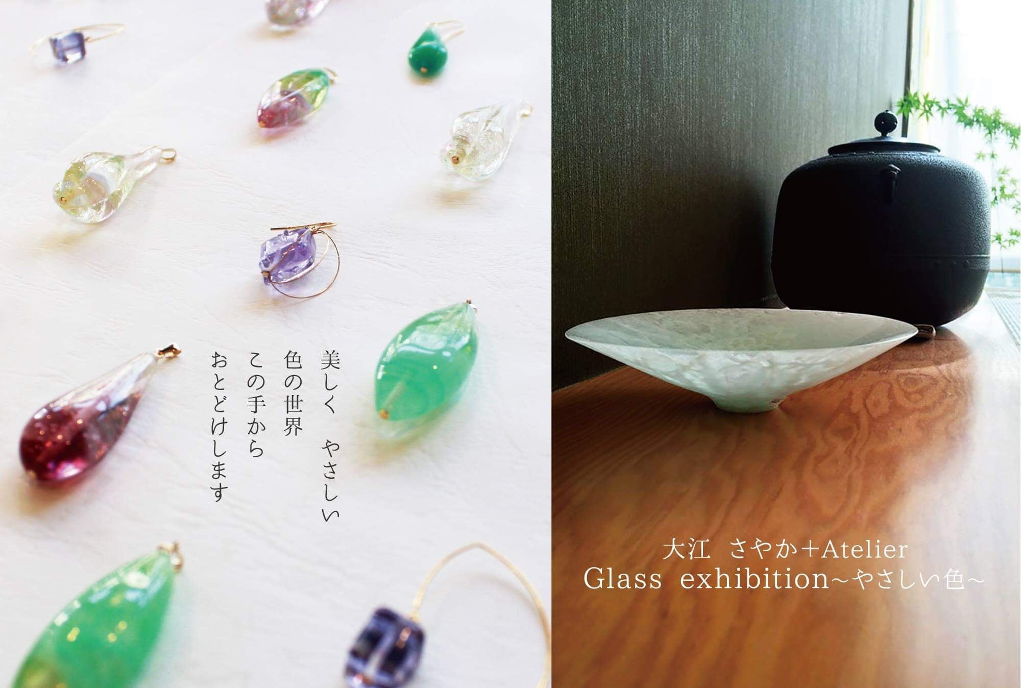 個展4―Sayaka Oe・Glass exhibition~やさしい色~_f0206741_13010907.jpeg