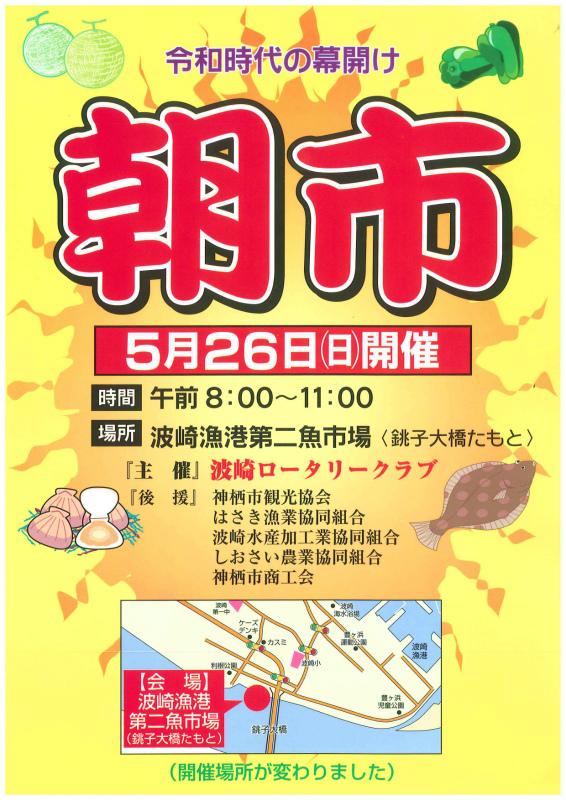 5/26(日)8時~令和初の『ロータリー朝市』銚子大橋たもとにて開催!_f0229750_10481591.jpg