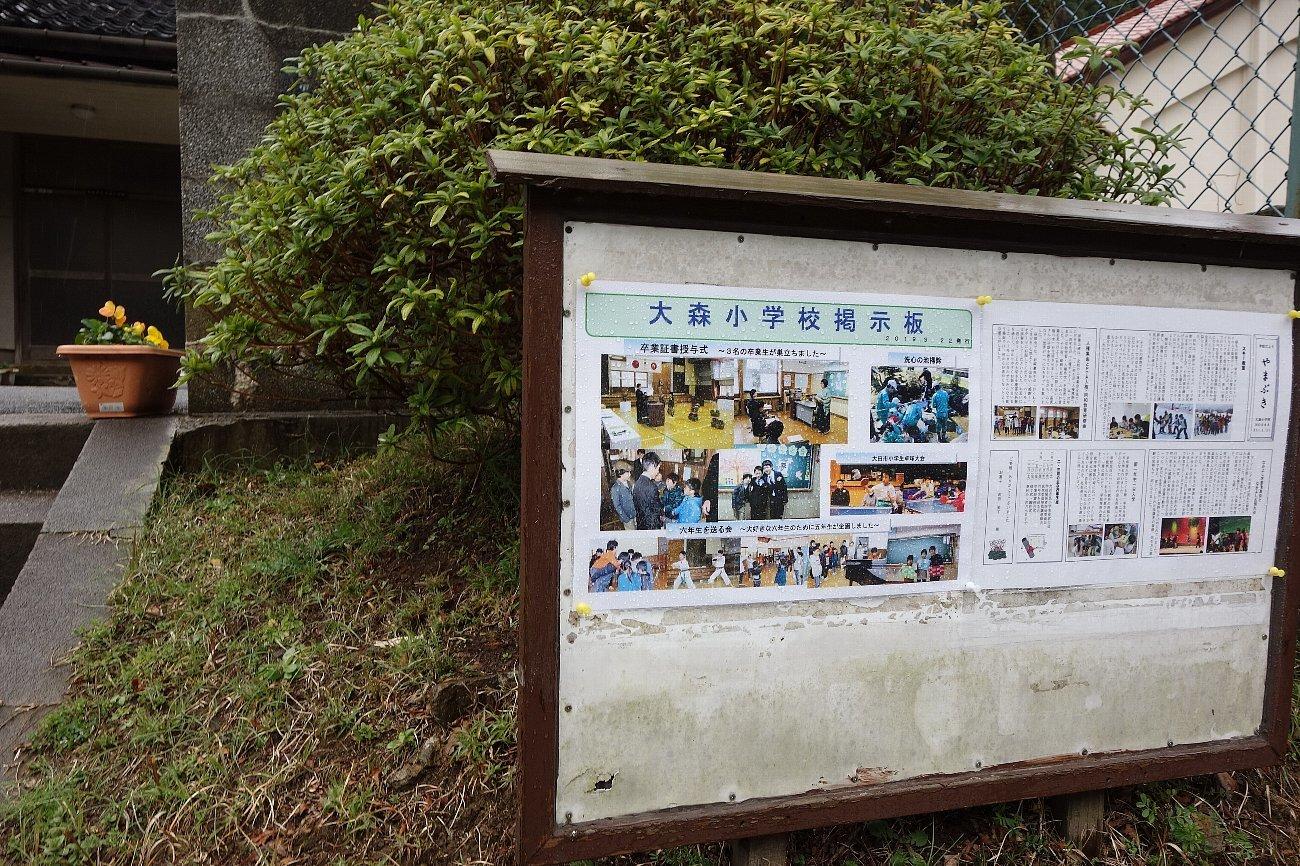 太田市立大森小学校_c0112559_07515307.jpg