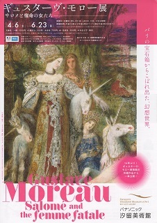 『ギュスターヴ・モロー展/サロメと宿命の女たち』_e0033570_20034490.jpg