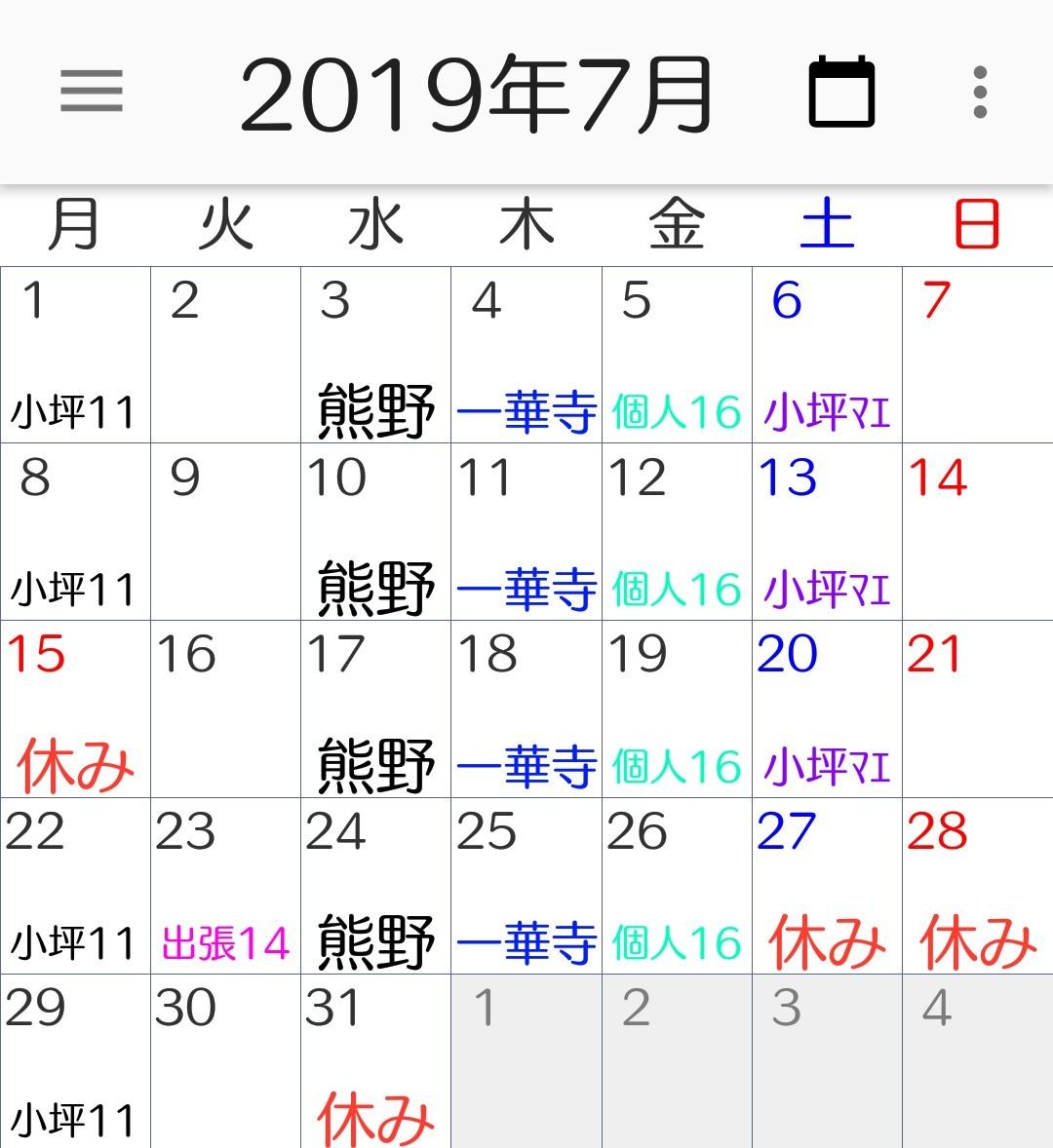 2019年6月の予定・カレンダー_c0366378_16250591.jpg