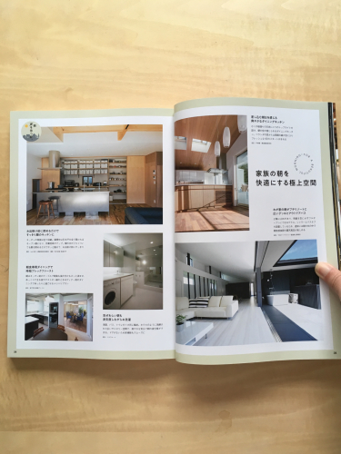 雑誌掲載のお知らせ_S-House_e0000881_21473117.jpg