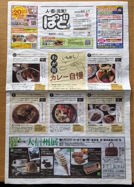 フリーペーパーの「ぱど」金沢区・杉田エリア・2019年5月17日号に掲載されました。_e0145685_22163302.jpg