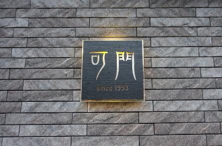 炒麺処 可門 @ここにしかない味を求めて_b0118001_21594927.jpg
