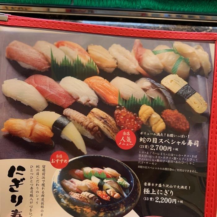 蛇の目寿司に行こう!ツーリング!_c0226202_05151141.jpeg