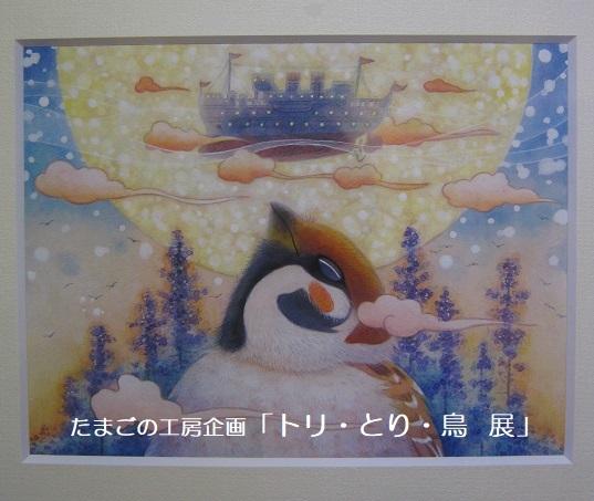 たまごの工房企画「トリ・とり・鳥 展」 その8_e0134502_14322765.jpg