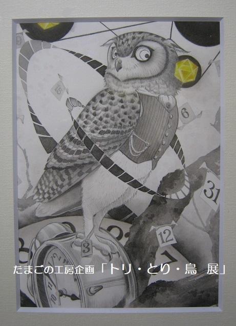たまごの工房企画「トリ・とり・鳥 展」 その8_e0134502_14362329.jpg